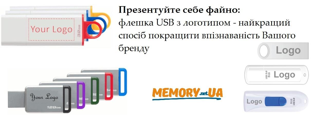 USB флеш з Вашим логотипом