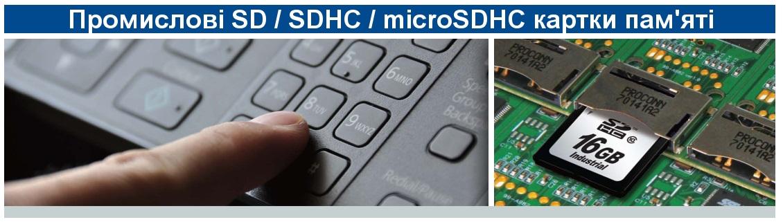 Карти SD та microSD промислового класу