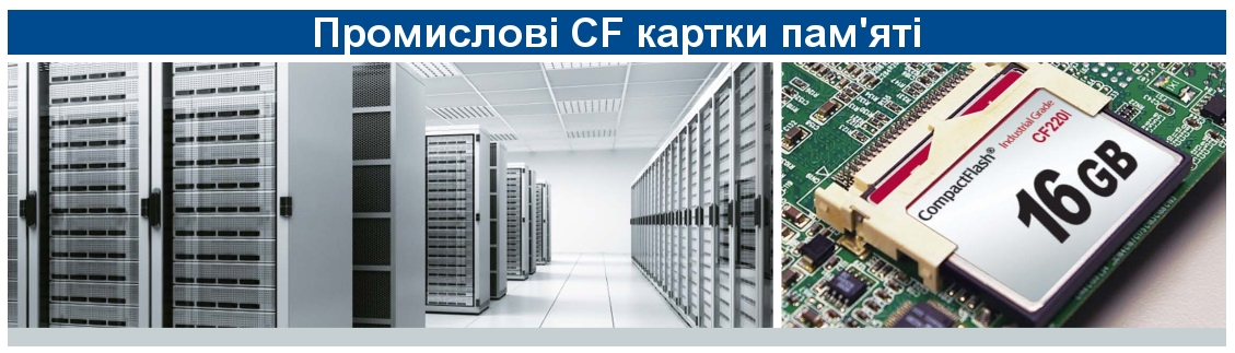 Карти CF та CFast промислового класу