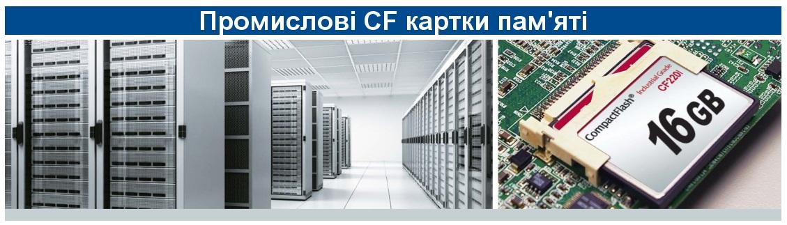 карти пам'яті промислового класу виробництва Transcend, тип CF
