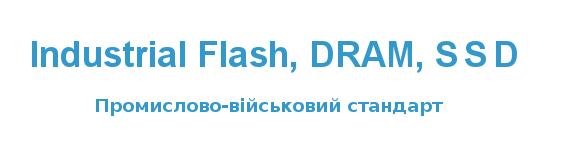 Пам'ять для промислового обладнання Industrial SSD, Industrial Memory, Industrial Flash