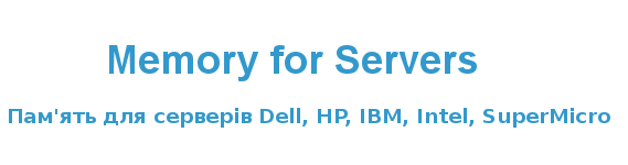 Server Memory Пам'ять для серверів